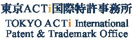 TOKYO ACTi 東京ACTi国際特許事務所